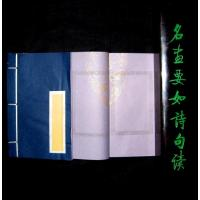 Small Chinese Rice Paper, Purple Pages
